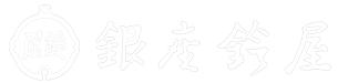 銀座鈴屋 GINZA SUZUYA